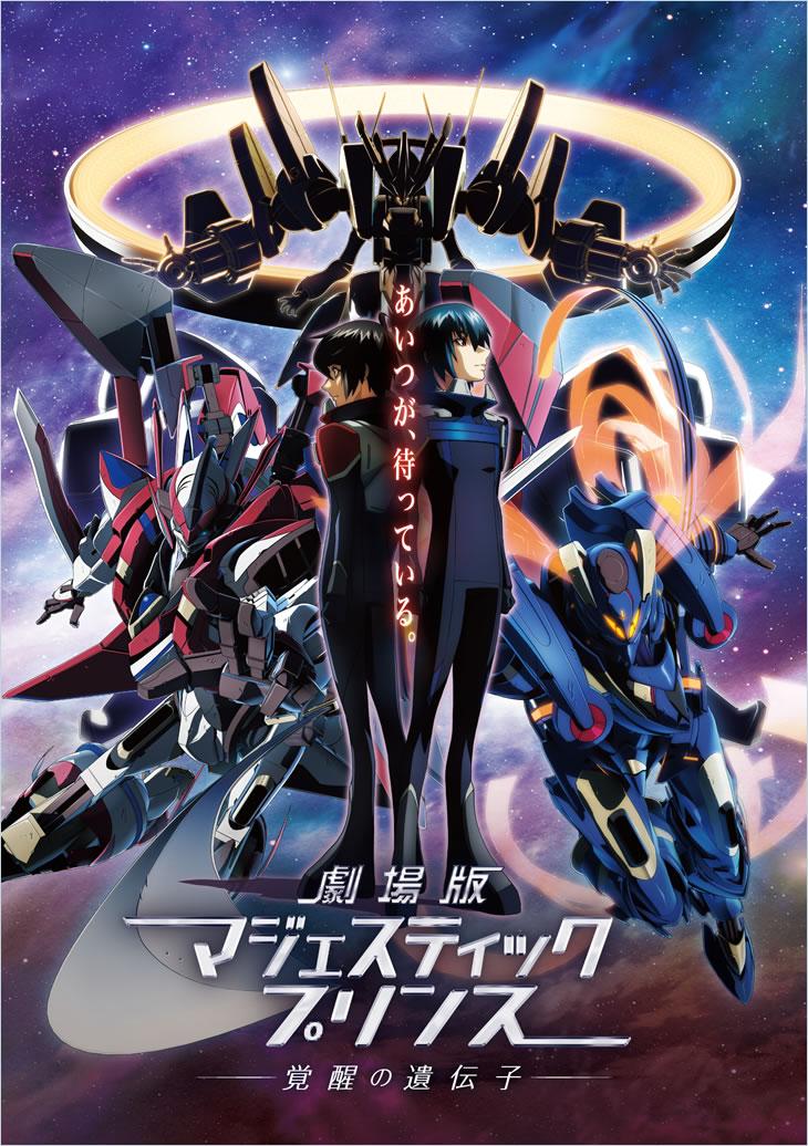http://mjp-anime.jp/images/_top/photo05.jpg